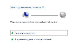 Ошибка 651 при подключении к интернету и как её устранить