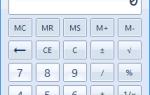 Как запустить калькулятор на разных версиях windows как найти калькулятор в windows