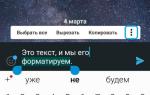 Как сделать жирный шрифт в telegram