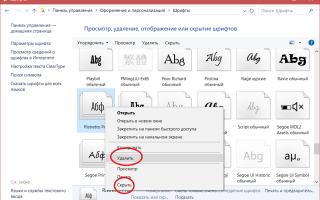 Как установить и настроить шрифты в windows
