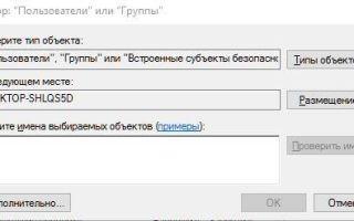 Как исправить ошибки доступа к сетевой папке
