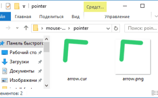 Как поменять курсор мыши на windows