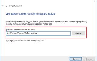 Как открыть диспетчер задач в windows