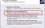 Настройка cisco vpn client в windows 10 и windows 7