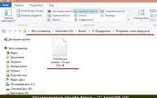 Как сделать копию базы 1с самостоятельно