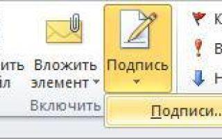 Как создать и добавить подпись к сообщениям в outlook