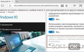 Как отключить smartscreen в windows