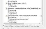 Как установить и включить activex в internet explorer