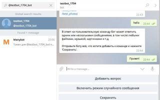 Как создать бота в telegram