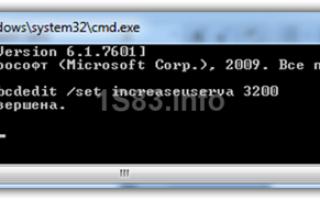 Недостаточно свободной памяти на сервере 1с: предприятия, как исправить
