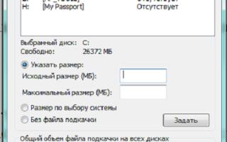 Файл pagefile.sys — что это, как его уменьшить или удалить