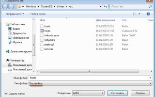 Все о файле hosts: где находится, как изменить и отредактировать и что должно быть в нём