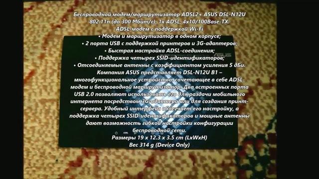 asus dsl n12u: обзор, настройка и прошивка