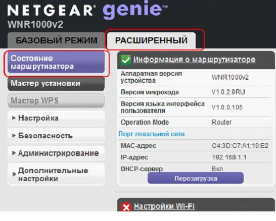 netgear wnr1000: обзор, настройка и прошивка