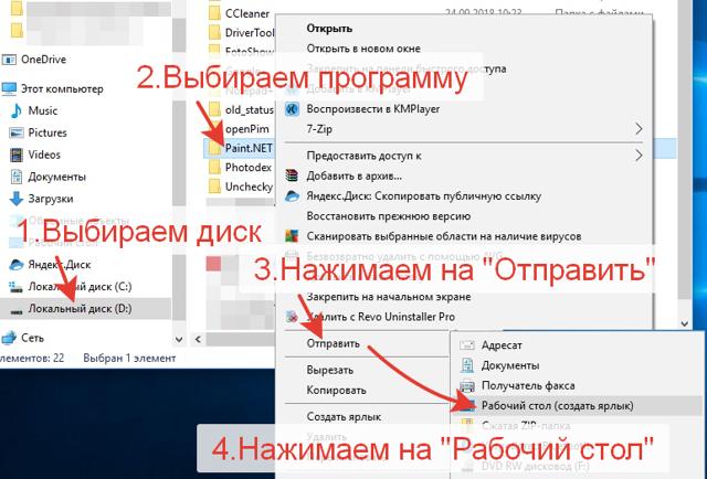 Как вывести электронную почту на рабочий стол