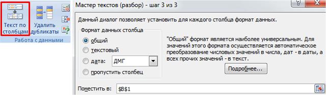 Как в excel преобразовать число в текст