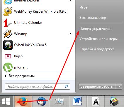 Как включить или отключить быстрый запуск windows