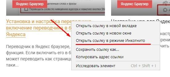 Как включить режим инкогнито в браузере