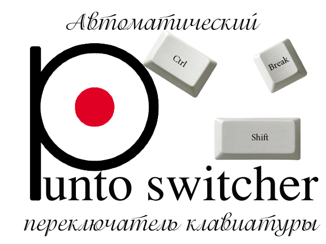 punto switcher — что это за программа и как ею пользоваться