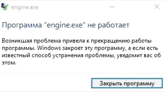 Как исправить системную ошибку engine.exe