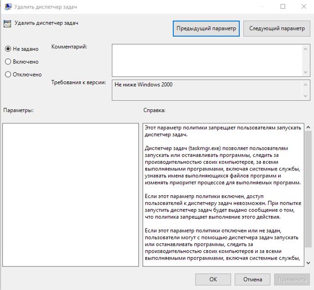 Диспетчер задач windows не показывает процессы, как исправить