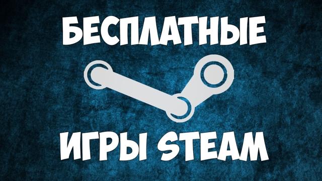 Как купить игру в steam