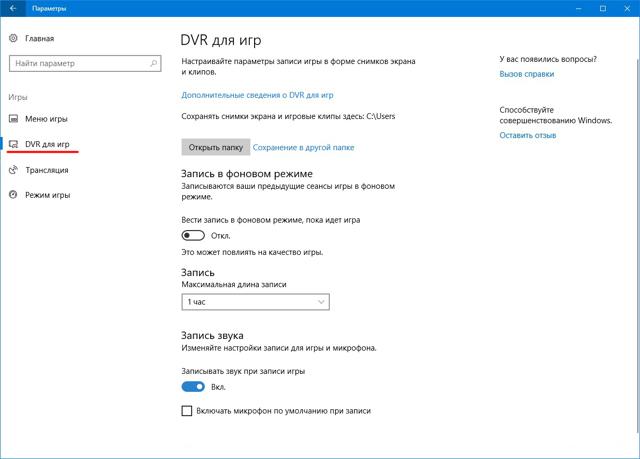 Как включить или отключить игровой режим в windows 10