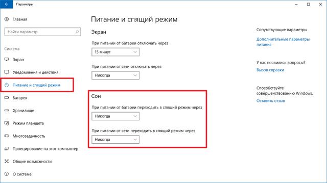 Как включить или отключить ждущий режим в windows