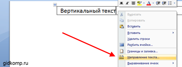 Как в excel написать текст вертикально