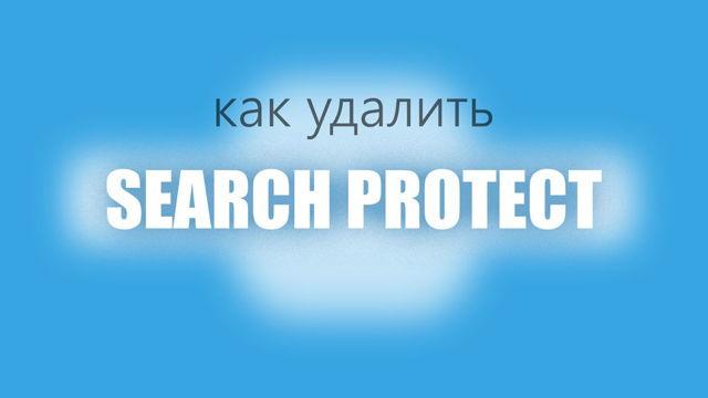 search protect — что это за программа и как её удалить