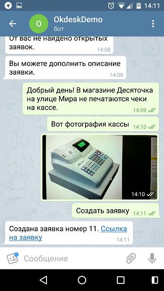 Как обратиться в службу техподдержки telegram