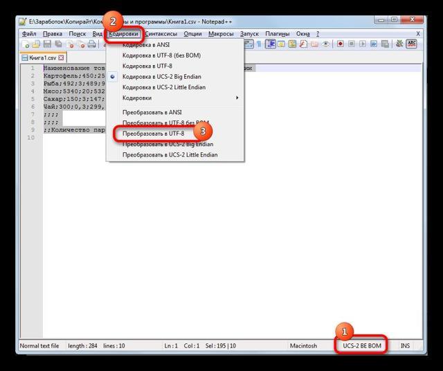 Как поменять кодировку в excel