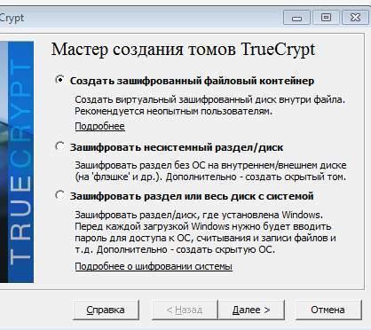 Как зашифровать файлы на флешке
