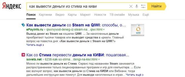 Как вывести деньги со steam