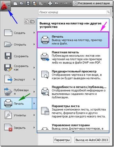Как конвертировать файл pdf в Автокад