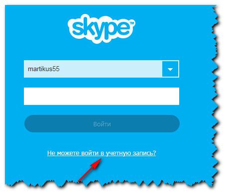 Как восстановить пароль в skype