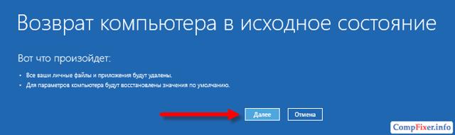 Как восстановить систему windows 8 (8.1)
