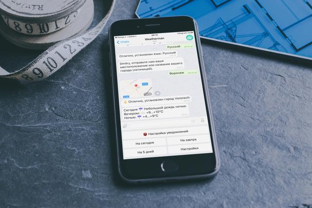 Боты telegram для поиска человека