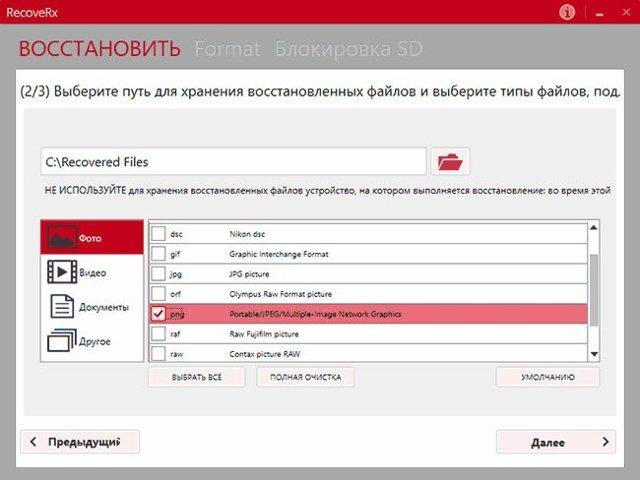 Как восстановить данные с флешки после форматирования