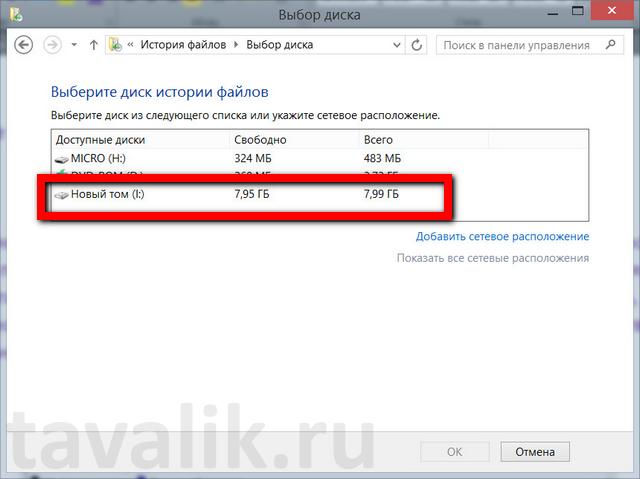Как включить и настроить историю файлов в windows