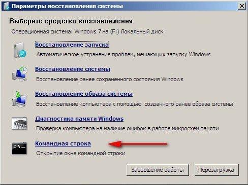 Как восстановить загрузчик windows