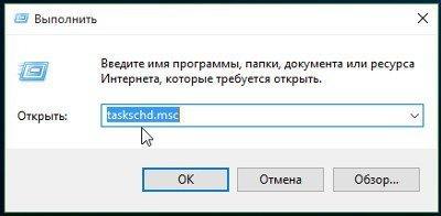 Как включить или отключить планировщик заданий в windows
