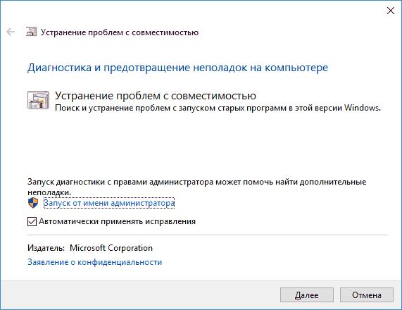 Как включить или отключить режим совместимости в windows