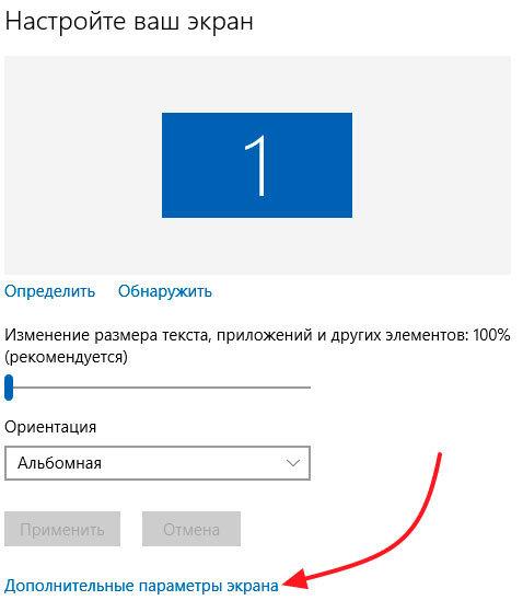 Как в windows настроить разрешение экрана