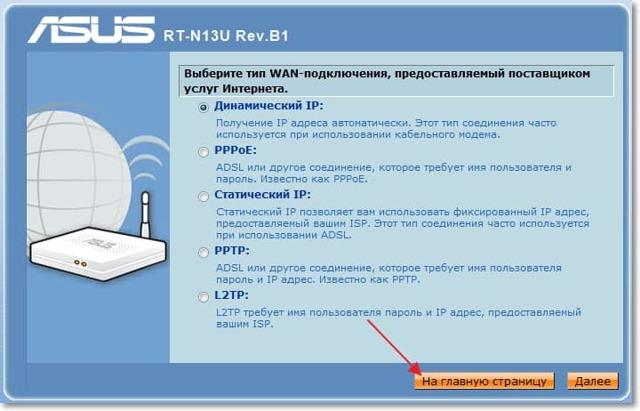 asus rt-n13u: обзор, настройка и прошивка