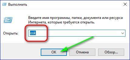 Как включить экранную клавиатуру windows