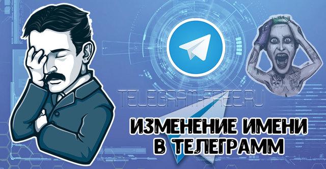 Как изменить имя пользователя в telegram
