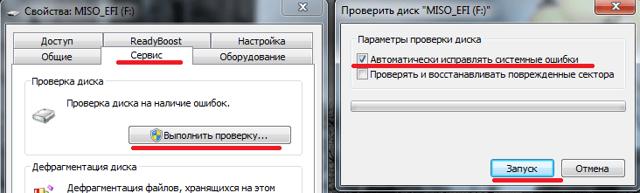 Как в windows избавиться от ошибки 0x80070570