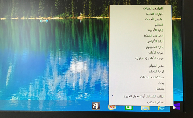 Как изменить язык интерфейса windows