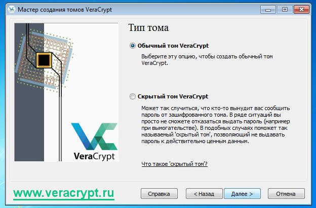 Как использовать veracrypt для шифрования данных